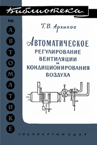 Серия: Библиотека по автоматике - Страница 2 0_14925d_e9cb6670_orig