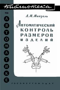 Серия: Библиотека по автоматике - Страница 2 0_149286_d51a25d8_orig