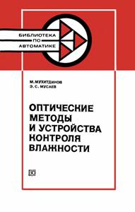 Серия: Библиотека по автоматике - Страница 27 0_15801a_66796f5d_orig