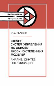 Серия: Библиотека по автоматике - Страница 28 0_1582ec_3869fbf4_orig