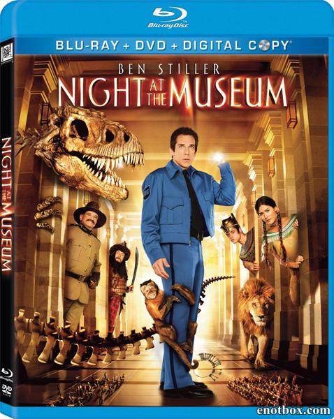 Ночь в музее / Night at the Museum (2006/BDRip/HDRip)