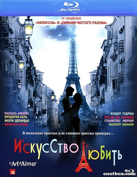 Искусство любить / L'art d'aimer / The Art of Love (2011/BDRip/HDRip)