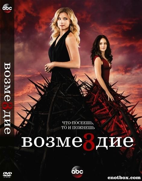 Возмездие (Месть) (1-4 сезон: 1-89 серии из 89) / Revenge / 2012-2015 / ПМ (Fox Life) / WEB-DLRip
