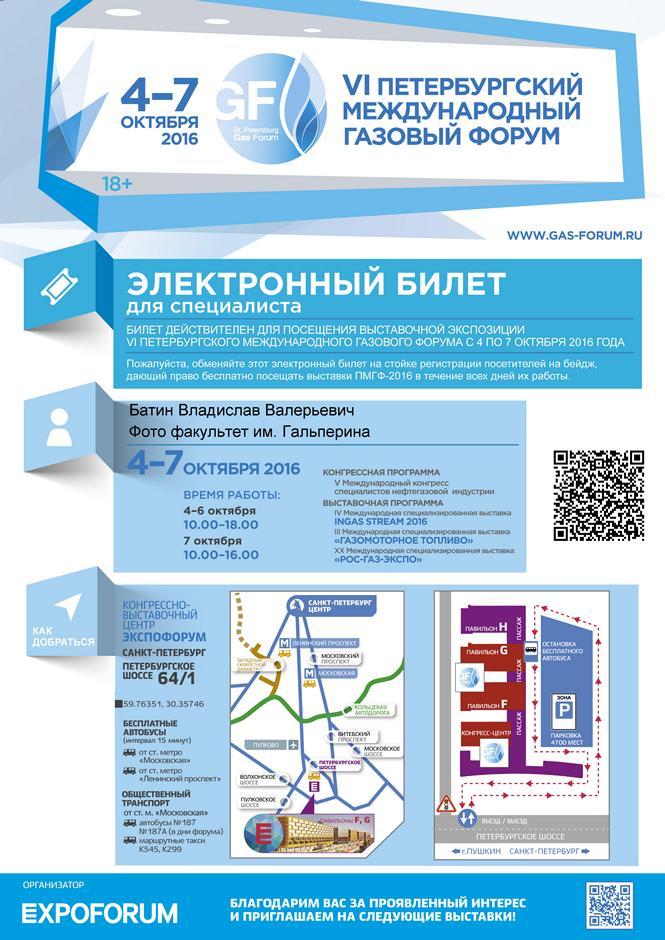 шестой петербургский международный газовый форум