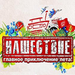 Ижевчане смогут побывать на «НАШЕСТВИИ-2018» бесплатно - Новости радио OnAir.ru