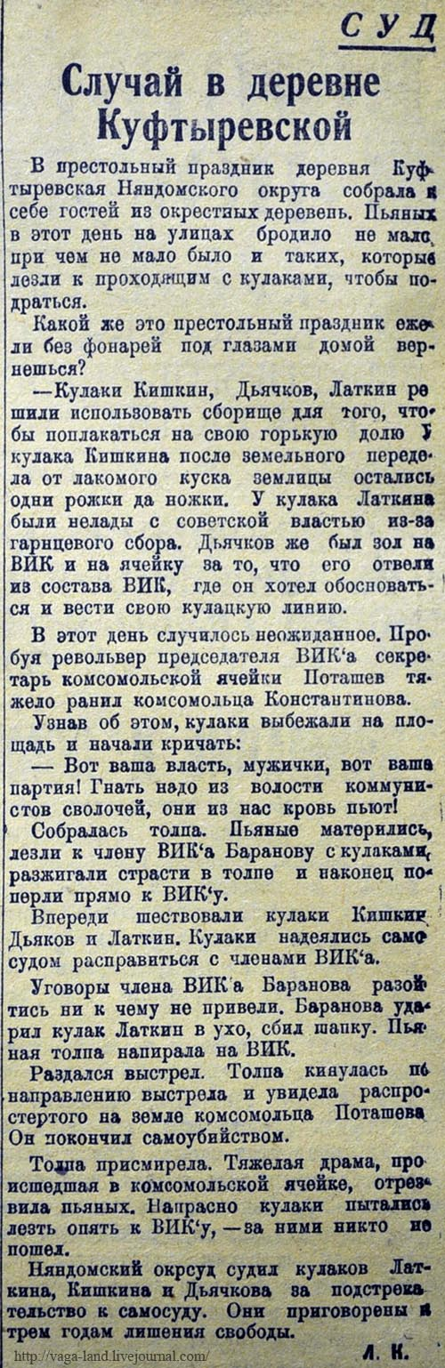 ПС 9 окт 1929 Случай в дер 500 вз.jpg