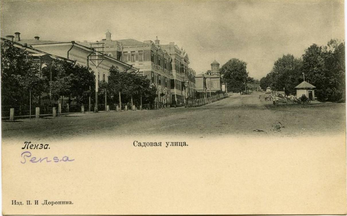 Садовая улица