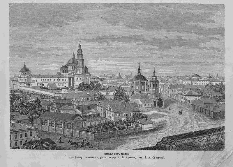1871 Казань, Всемирная иллюстрация.jpg
