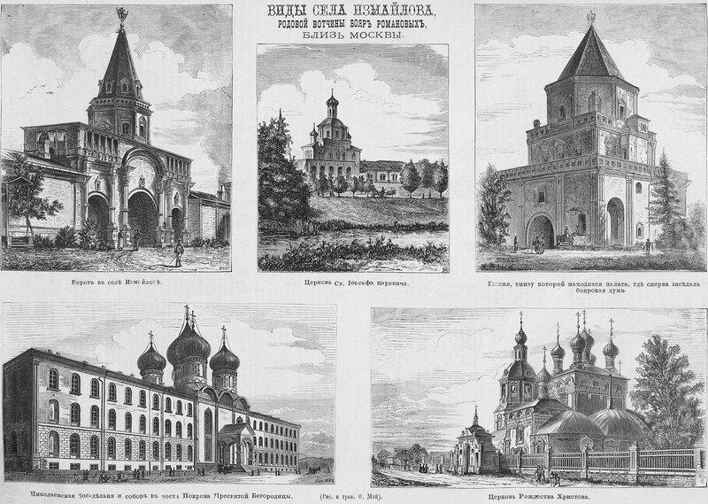 1875 Село Измайлово.jpg
