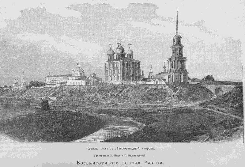1895 Рязань. Кремль.jpg