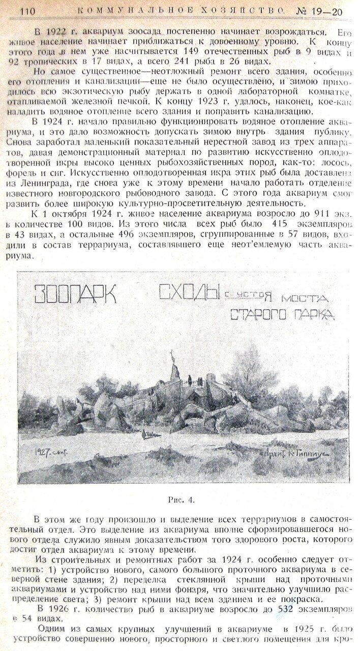1927.110.JPG
