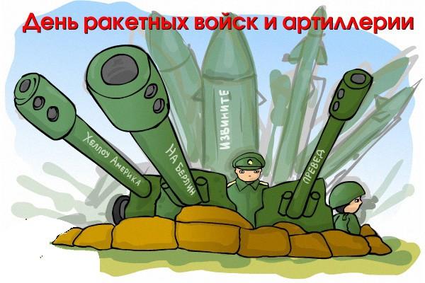 19 ноября. День ракетных войск и артиллерии открытки фото рисунки картинки поздравления