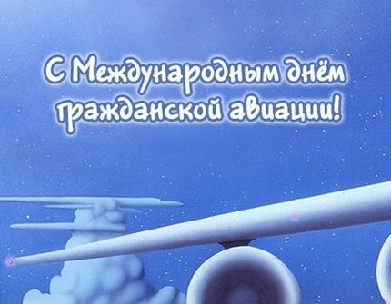 Международный день гражданской авиации. Поздравляем!