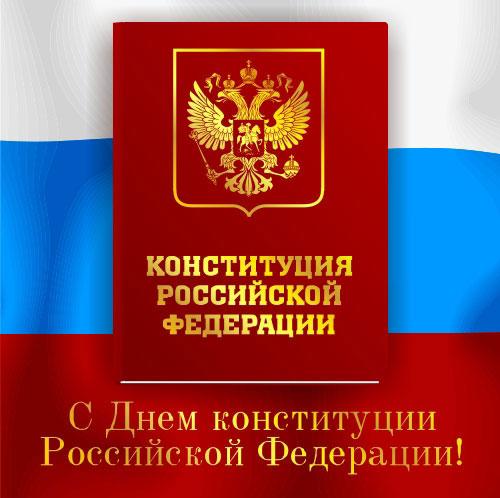 Открытки. С Днем Конституции России. Поздравляю