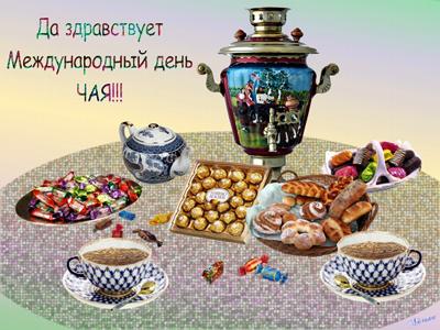 Открытки. Международный день чая. С праздником вас!