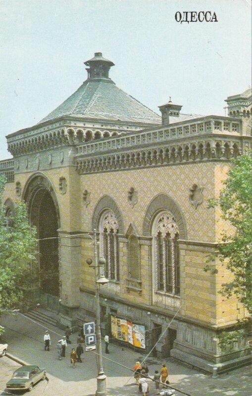 Одесса. Здание областной филармонии.