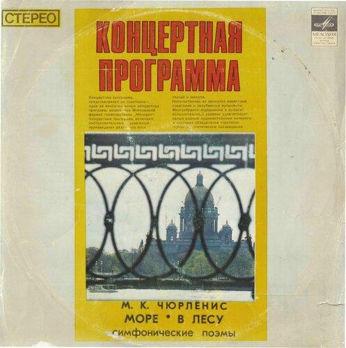 С10-06147-8. М.К.Чюрлёнис. Симфонические поэмы / mp3, 320