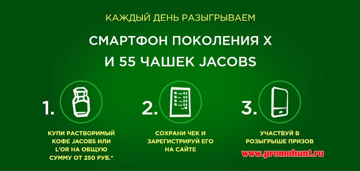 Акция Якобс 2018 на five.jacobs.promo