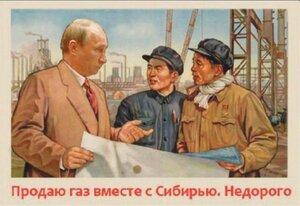 путин продает сибирь с газом.jpg