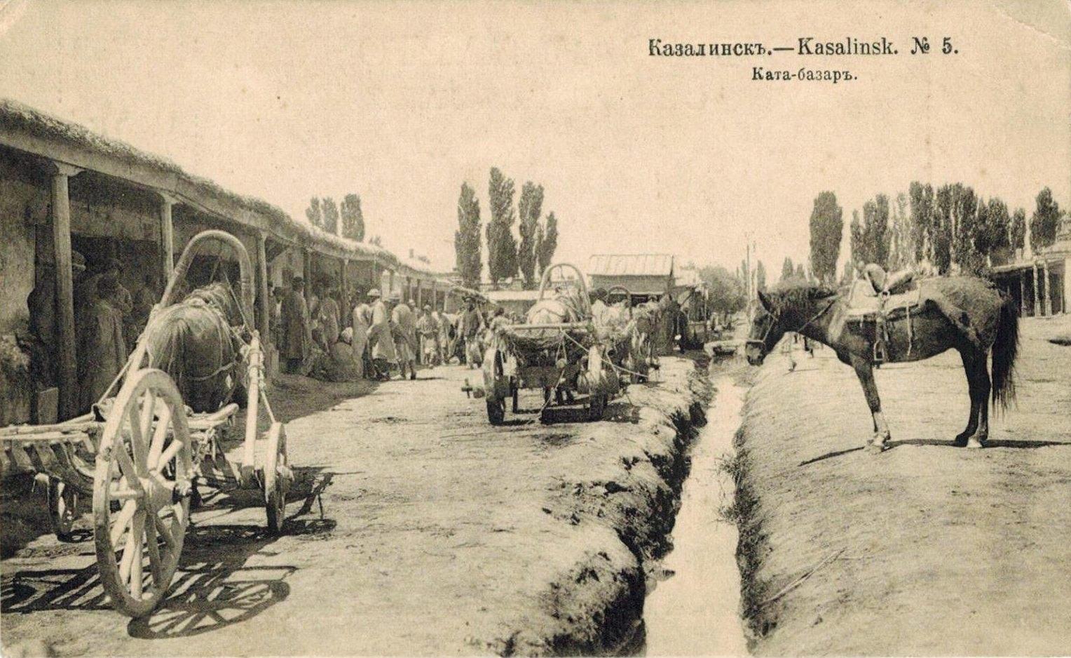 Ката-базар
