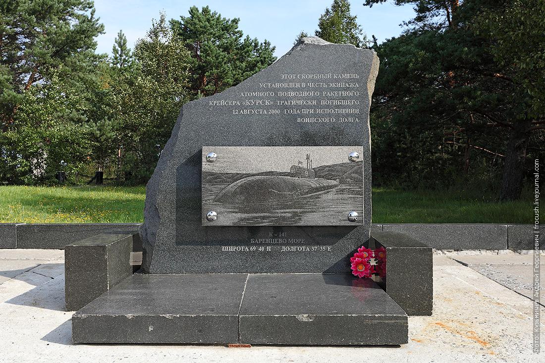 Северодвинск памятный знак в честь мужества моряков-подводников погибших на подводной лодке Курск