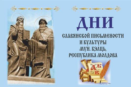 В Бельцах проходят Дни славянской письменности и культуры