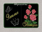 Розы. ЭСКИЗЫ для вышивки обложки на паспорт, автодокументы, картхолдер