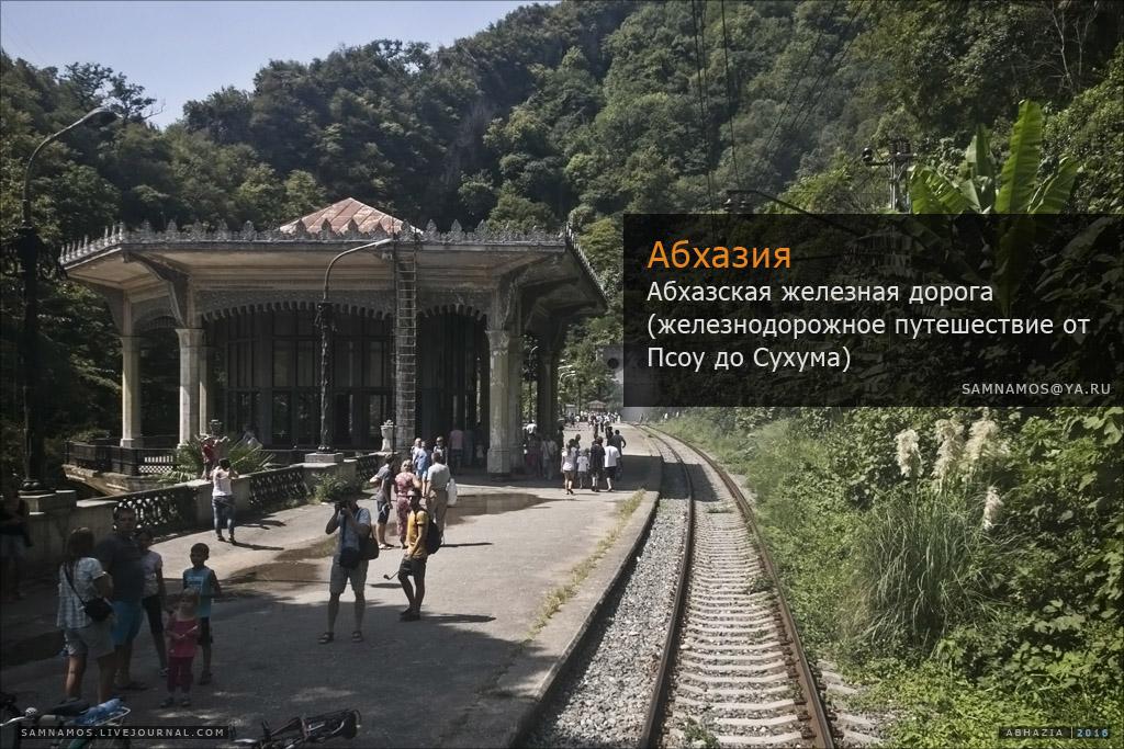 Абхазия летняя, заброшенная # АбхЖД