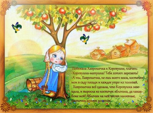 фрагмент русской народной сказки