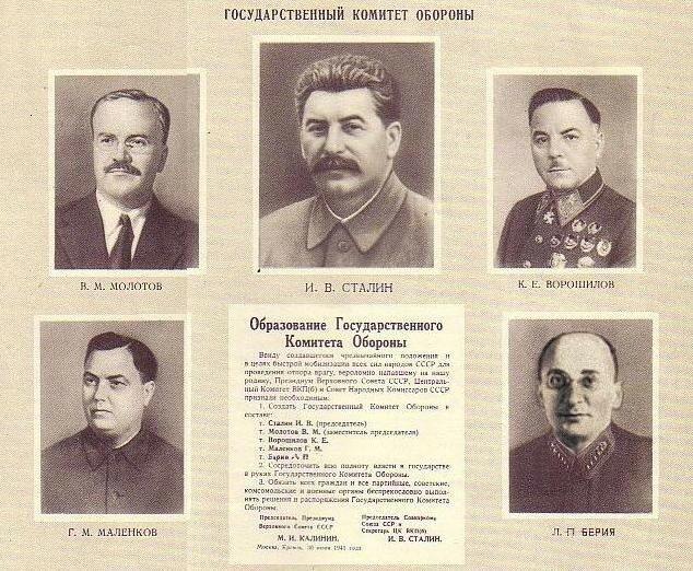 Комитет обороны1.jpg