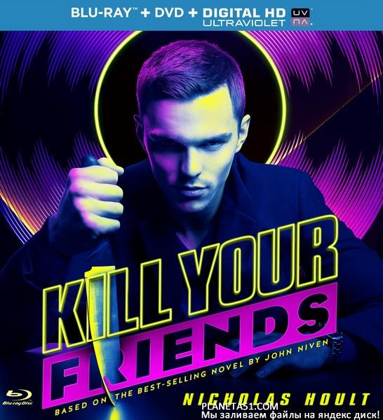 Убей своих друзей / Kill Your Friends (2015/BDRip/HDRip)