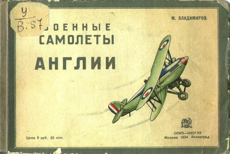 Военные самолеты Англии (1934) 00