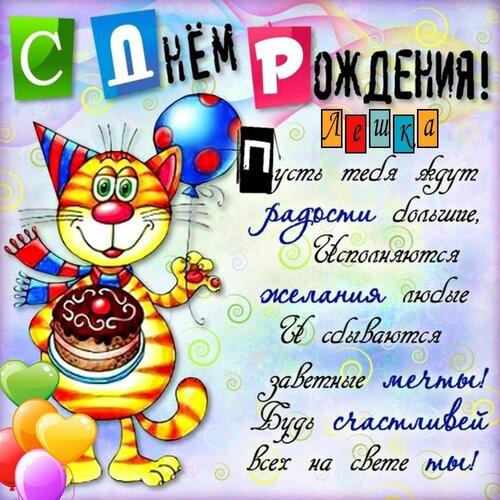 Поздравление с днём рождения прикольные