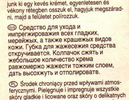 саламанжер.JPG
