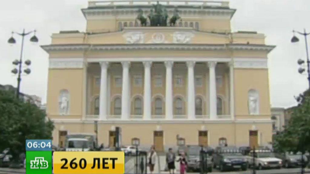 Александринский театр отмечает юбилей— 260 лет!