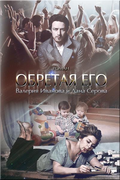 Обретая его - Валерия Иванова. Лана Серова