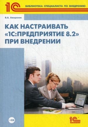 Аудиокнига Как настраивать «1С:Предприятие 8.2» при внедрении - Ажеронок В.А.
