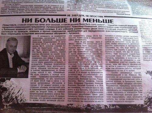 газета жизнь луганска март 2016