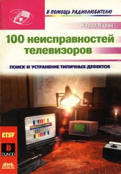 Аудиокнига 100 неисправностей телевизоров - Лоран Ж.