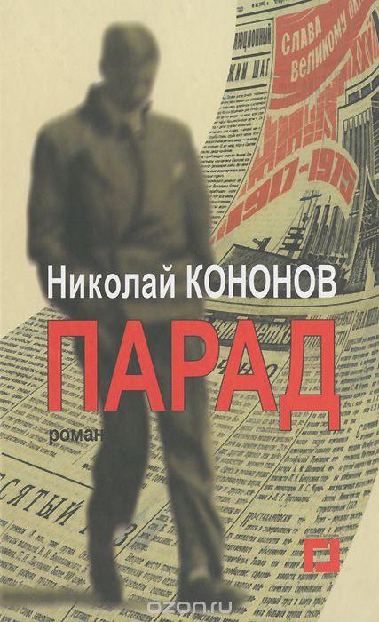 Nikolaj_Kononov__Parad.jpeg