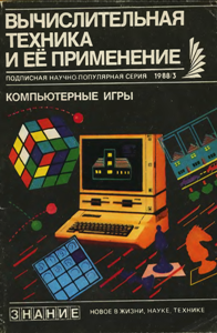 Журнал: Вычислительная техника и её применение 0_144186_ac5df96_orig