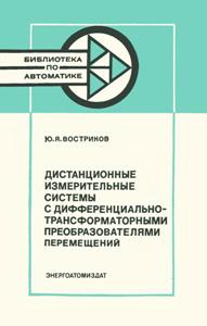 Серия: Библиотека по автоматике - Страница 27 0_157b64_90797fea_orig