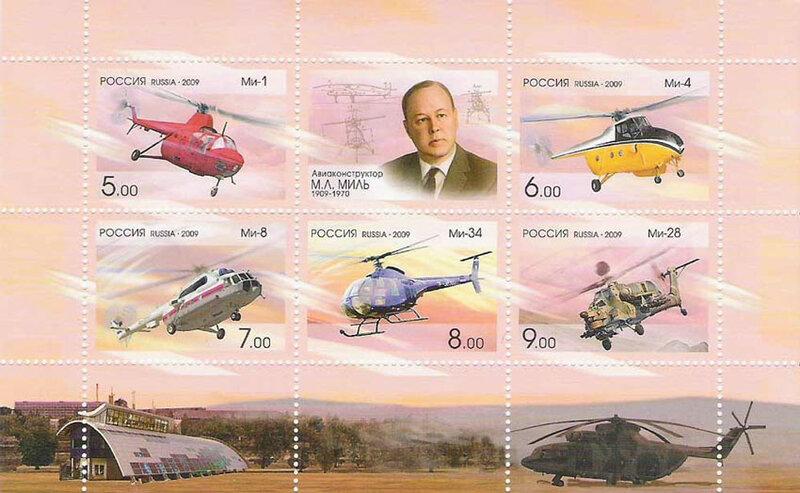 Почтовый (памятный блок) марок в филателии