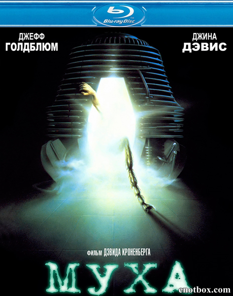 Муха / The Fly (1986/BDRip/HDRip)