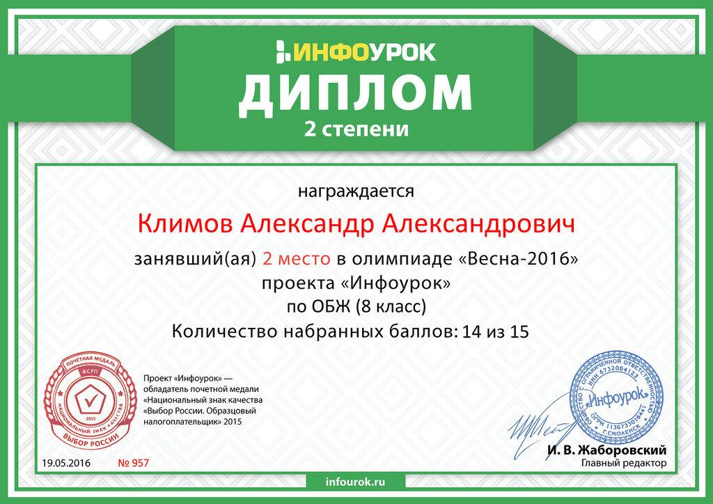 Диплом проекта infourok.ru № 957.jpg