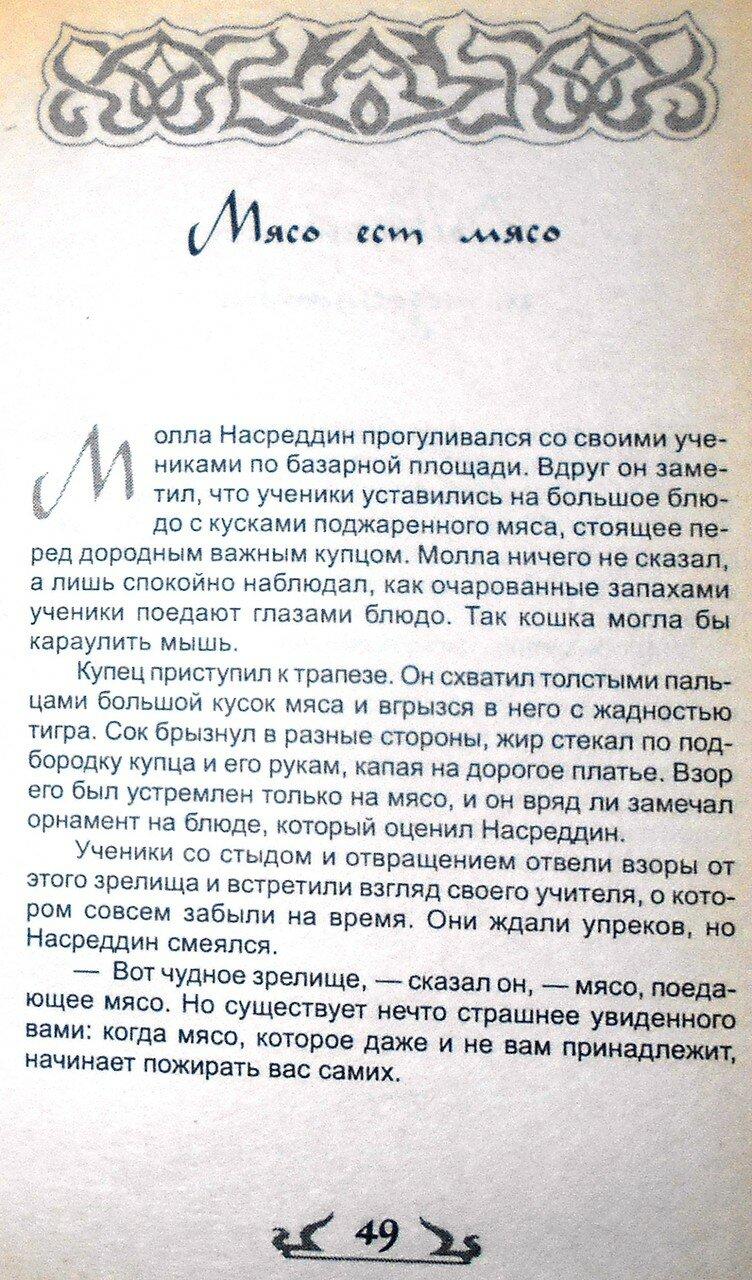 Если ты не ОСЁЛ, или как узнать СУФИЯ (40).JPG