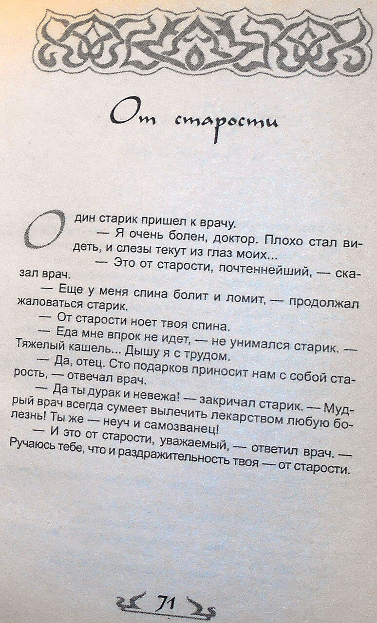 Если ты не ОСЁЛ, или как узнать СУФИЯ (60).JPG