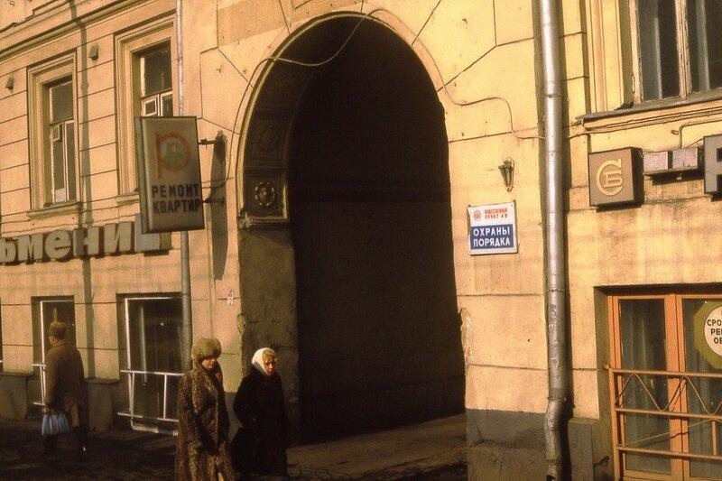 22680 Кропоткинская улица, дом 40 Nicholas Mitchell 1984.jpg
