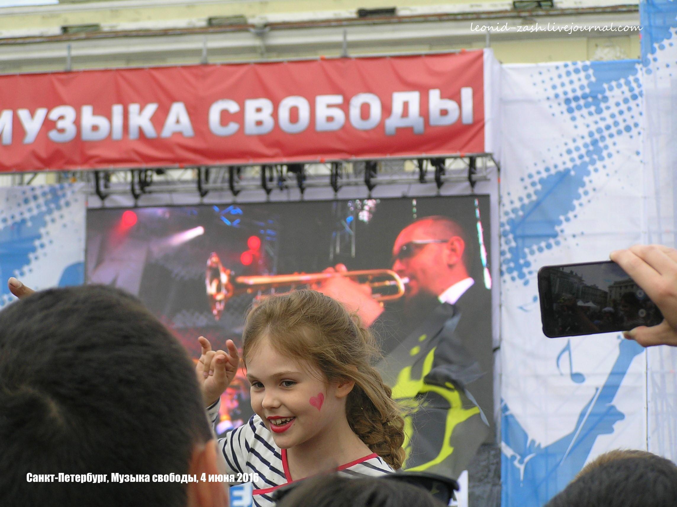 #МузыкаСвободы 090.JPG