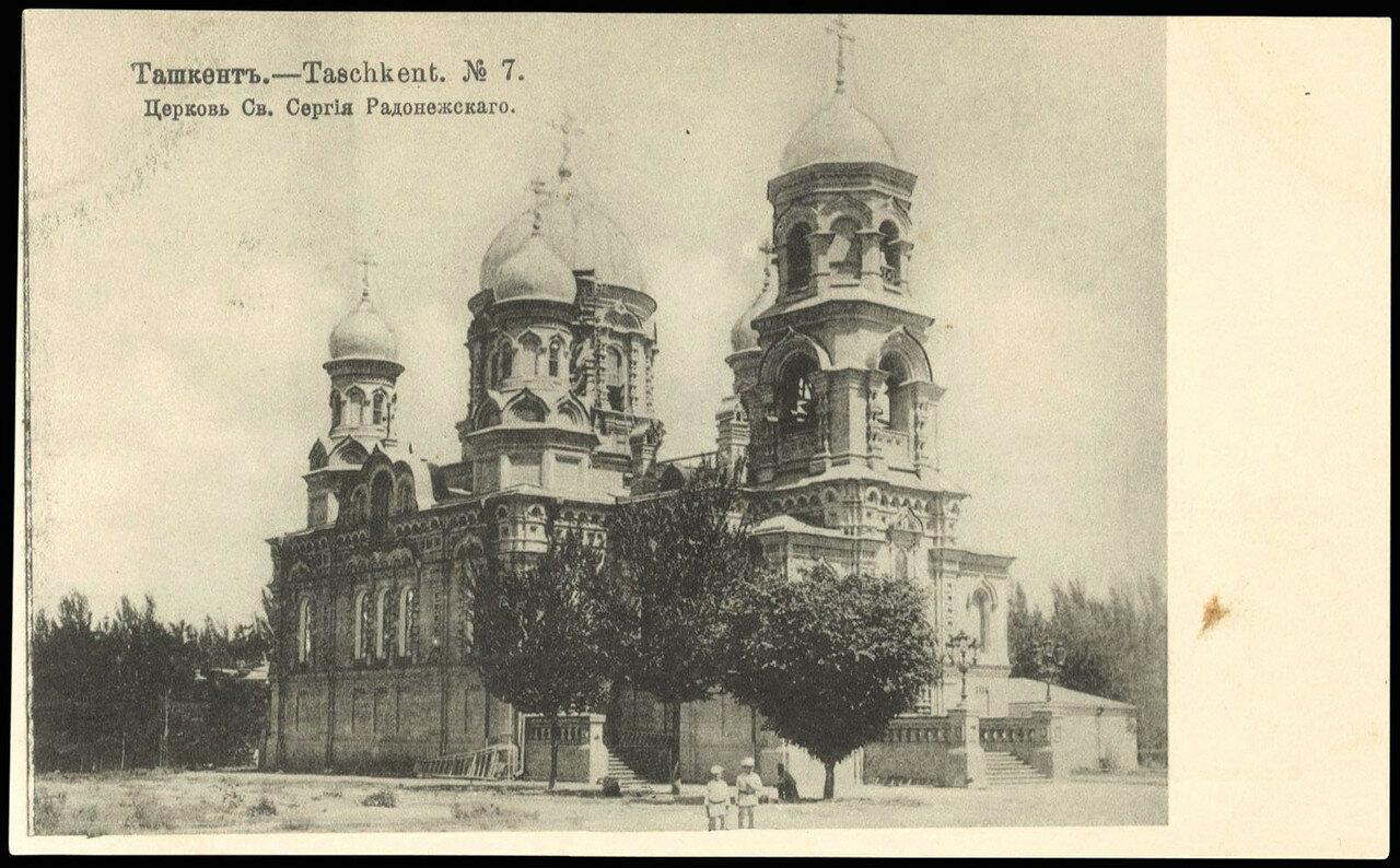Церковь Св. Сергия Радонежского